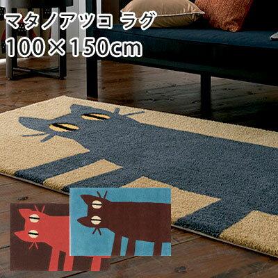 マタノアツコ/見つめる猫 100×150cm ラグ ラグマット マット カーペット 絨毯 おしゃれ フック 洗える 滑りにくい 北欧 国産 日本製 アスワン クライン