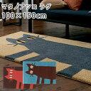 マタノアツコ/見つめる猫 100×150cm ラグ ラグマット マット...