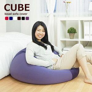 《送料無料》クッション ビーズクッション ソファ ジャンボ CUBE/本体 座椅子 フロアソファー ビーズソファ ビーズソファー ビーズチェア ソファー チェアー 座布団 カバー 座いす 枕 いす チェア 一人掛け 一人用 新生活 北欧