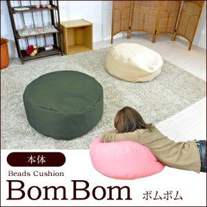 《予約販売》クッション ビーズクッション/BomBom(ボムボム)/ビーズ ソファー ビーズ クッション cushion ビーズ チェア クッション 一人掛け 座椅子 座布団 新生活 北欧 大人カワイイ カラフル ポップ