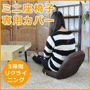 ミニ座椅子専用カバー 座椅子 座いす 座イス カバー 替えカバー 洗える ウォッシャブル パーソナルチェア リラックスソファー 一人用 一人暮らし 女性用 子供用 新生活 北欧 ナチュラル モダン 大人カワイイ クライン