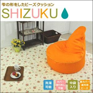 ビーズクッション【SHIZUKU】