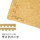 東京発インテリア雑貨のクラインで買える「【在庫限り】 防音 大粒コルク 底冷え対策 ジョイントマット ジョイント マット コルクマット リフォーム 簡単 クライン / 大判 コルクマット サイドパーツ(大判コルク 約45.5×45.5cm専用)」の画像です。価格は2円になります。