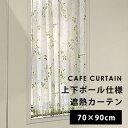 のれん 暖簾 間仕切り 目隠し ノレン 小窓 カーテン 遮熱 日本製 ...