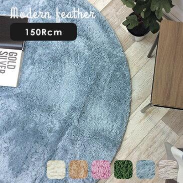 ラグ ラグマット マット カーペット モダンフェザーラグ/直径150cm 円形 グリーン マイクロファイバー シャギーラグ ラグマット 北欧 モダン 大人カワイイ 送料無料 クライン