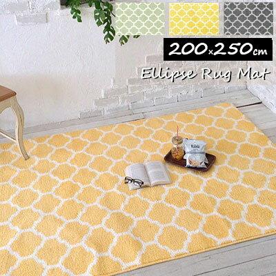 ラグ ラグマット 約3畳 カーペット モロッカン柄 絨毯 グリーン 北欧 洗える HOT床暖房対応 デザイン グレー 大人かわいい ナチュラル グレー あす楽 送料無料 クライン / エリプス 200×250cm