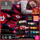 マイクロファーバー毛布・敷きパッド【シングルサイズ】