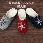 雪刺繍スリッパ/Mサイズ