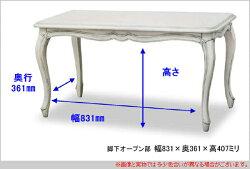 リビングテーブルホワイトセンターテーブル木製ローテーブル北欧コーヒーテーブルアンティーク調白メゾンmaisonLT95東海家具送料無料通販【tok】【smtb-f】