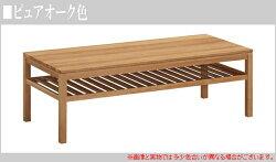 カリモクセンターテーブル幅120cmリビングテーブル木製ローテーブル北欧モダン無垢高級感日本製国産送料無料通販TU4100【kar】【smtb-F】