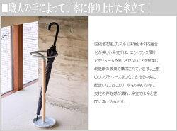 傘立ておしゃれ傘たてアンティーク調傘立アイアンアンブレラスタンドウォールナットレインラック北欧デザイナーズ高級新築祝い日本製国産送料無料通販MK+02【kan】【smtb-F】