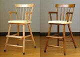 国産 ベビーチェア 木製 ベビーハイチェア 日本製 ベビーチェアー ハイタイプ ベビーハイチェアー 高級 ベビー椅子 出産祝い 送料無料 通販 【yon】【smtb-f】