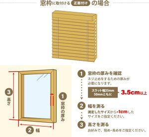 ブラインド木製ウッドブラインド天然無垢木材使用全サイズ最安値に挑戦。価格を他社と比較してみて下さい。WANDERIFEC型バランス付きスラット35mm幅ホワイト幅150x高さ230cmオーダーメイド有り【送料無料】10P03Dec16