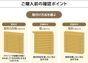 ブラインド木製ウッドブラインド天然無垢木材使用全サイズ最安値に挑戦。価格を他社と比較してみて下さい。WANDERIFEC型バランス付きスラット50mm幅ナチュラル幅110x高さ230cmオーダーメイド有り【送料無料】10P03Dec16