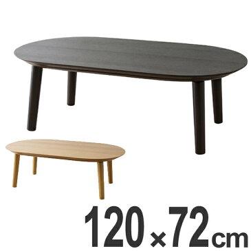 こたつ 幅120cm コタツテーブル ( 送料無料 家具調こたつ 座卓 炬燵 ローテーブル 暖房器具 机 こたつ本体 リビングテーブル カーボンフラットヒーター )【39ショップ】