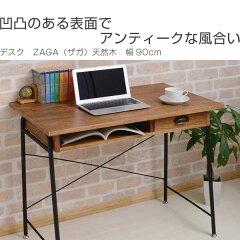 デスク机ZAGA(ザガ)天然木製幅90cm