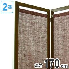 麻パーテーション2連53×170cmボルドー