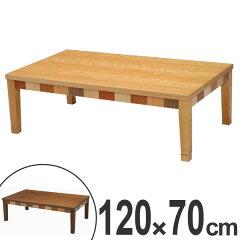 家具調こたつ座卓天然木継脚タイプCASA幅120cmナチュラル