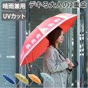 傘 晴雨兼用 逆さに開く2重傘 circus×moz サーカス 長傘 二重傘 ( カサ かさ 雨傘