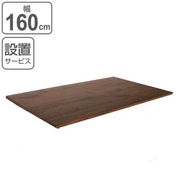 ダイニングテーブル 天板のみ 幅160cm 奥行85cm ウォールナット 木製 天然木 ダイニング テーブル ( 送料無料 天板 長方形 ダイニングテーブル天板 補強桟 幅 160 テーブル天板 パーツ 脚別売り 食卓テーブル 食卓机 4人用 6人用 )【39ショップ】