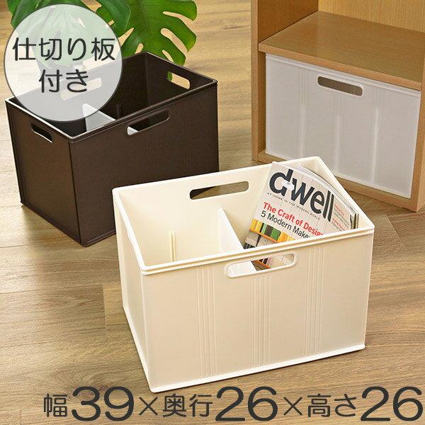 収納収納ボックスキューBOXワイド深型収納ケース(インナーボックス仕切りプラスチックケース小物収納カラーボックス積み重ねボックス