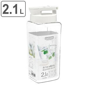 冷水筒 ピッチャー 2.1L 麦茶ポット 耐熱 横置き 縦置き 洗いやすい 角型 防汚加工 日本製 ( 麦茶 ポット 角 熱湯 冷茶 ジャグ ドアポケット 水差し 冷水ポット プラスチック ドリンクピッチャー 麦茶入れ )【39ショップ】