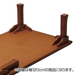 座卓折れ脚和風テーブル天然木幅150cm奥行き60cm