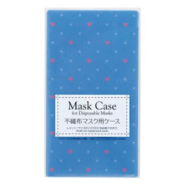 マスクケース ハート マスク 収納 ( 持ち運び 日本製 マスク入れ 使い捨てマスク 不織布マスク 衛生的 ポケット 仕分け 仕切り 薄型 携帯用 仮置き おしゃれ )【39ショップ】