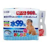 おしりふき 赤ちゃん 水99% 80枚入り 12個パック ( パラベンフリー ベビー お尻拭き ) 【5000円以上送料無料】