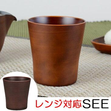 タンブラー SEE 樹脂製 木製風 軽くて割れにくい コップ レンジ対応 食洗機対応 310ml ( カップ 湯飲み茶碗 食器 和風 和食器 ) 【5000円以上送料無料】