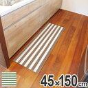 キッチンマット 150 45×150cm 洗える 滑り止め インテリア...