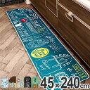 キッチンマット 240 45×240cm 洗える 滑り止め Cozyd...