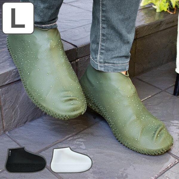 シューズカバーL靴カバー防水シリコン26〜28cm(くつカバーレインシューズ雨具靴くつクツシューズカバー泥除けクツカバーレイン泥