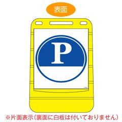 バリアポップサイン「P(下白地)」片面表示サインスタンドポリタンク式