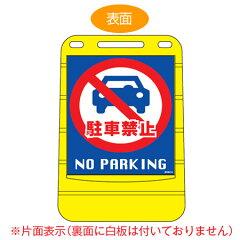 バリアポップサイン「駐車禁止NOPARKING」片面表示サインスタンドポリタンク式