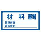 置場標識 「材料置場」 表示看板 30x60cm ( 資機材 置き場 標識パネル ) 【5000円以上送料無料】