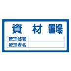 置場標識 「資材置場」 表示看板 30x60cm ( 資機材 置き場 標識パネル ) 【5000円以上送料無料】