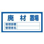 置場標識 「廃材置場」 表示看板 30x60cm ( 資機材 置き場 標識パネル ) 【5000円以上送料無料】