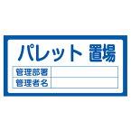 置場標識 「パレット置場」 表示看板 30x60cm ( 資機材 置き場 標識パネル ) 【5000円以上送料無料】