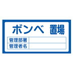 置場標識 「ボンベ置場」 表示看板 30x60cm ( 資機材 置き場 標識パネル ) 【5000円以上送料無料】