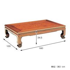 座卓ローテーブル木製華月幅180cm