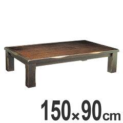 家具調こたつ座卓長方形木製継ぎ脚コタツ古代幅150cm