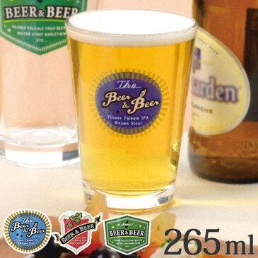 ビール グラス クラフトビヤーグラス 265ml ( ビールグラス ガラス コップ クラフトビール ガラスコップ カップ 業務用 食洗機対応 )【5000円以上送料無料】