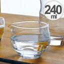 ガラス コップ お猪口 片口 240ml ( グラス ガラス...