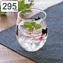グラス わたしとねこ 295ml ねこ ガラス コップ (