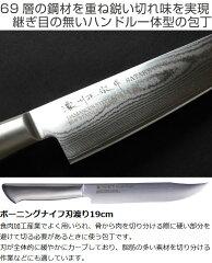 ボーニングナイフ骨スキ包丁190mm鍛接ダマスカス鋼69層濃州正宗