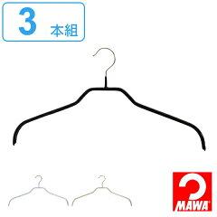 MAWAハンガー(マワハンガー)レディースハンガー3本組