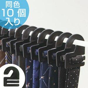ネクタイフック 10枚入り ( ネクタイ 収納 フック ネクタイ用フック 黒 メンズ 紳士服 プラスチック ネクタイ収納 )【39ショップ】