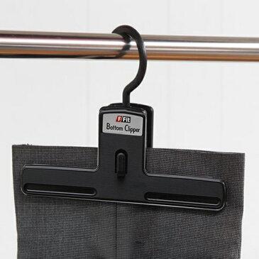 ハンガー ボトムクリッパー F−Fit ( ハンガー 衣類 収納 衣類収納 スカート スラックス ズボン パンツ ボトムス ボトムスハンガー 黒 プラスチック メンズ レディース )【5000円以上送料無料】