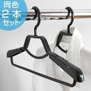 洗濯ハンガー 形態安定 シャツ用ハンガー 2本組 ( 衣類